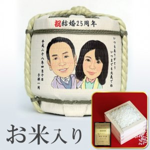オーダーメイド ミニ菰樽【販売】 祝 銀婚式!似顔絵入り 1升樽 お米入り ( 1.5kg )