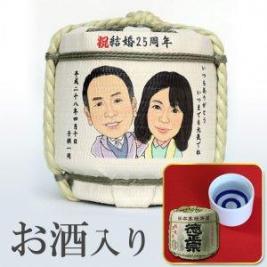 オーダーメイド ミニ菰樽【販売】 祝 銀婚式!似顔絵入り 1升樽 お酒入り ( 1.8リットル )