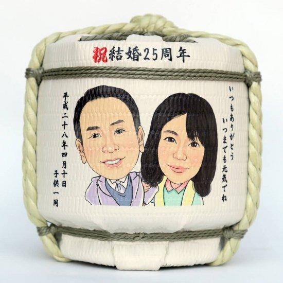 祝 銀婚式!似顔絵入り 2升樽 空樽 ( 飾り樽 )