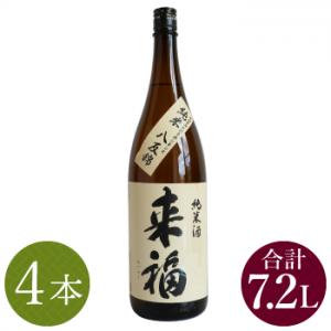レンタル鏡開き【貸出】 レンタル祝樽用 来福純米酒1.8L(4本)