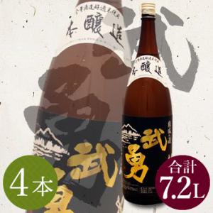 レンタル鏡開き【貸出】 レンタル祝樽用 武勇本醸造黒ラベル1.8L(4本)
