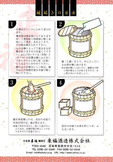 金のミニ鏡開きセット2升【風神雷神】(金箔付)【画像8】