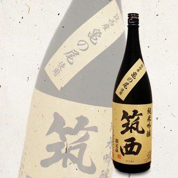筑西 純米吟醸酒