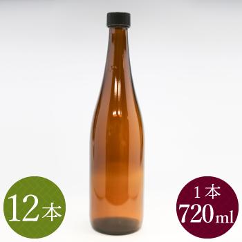 持ち帰り用瓶(720ml)
