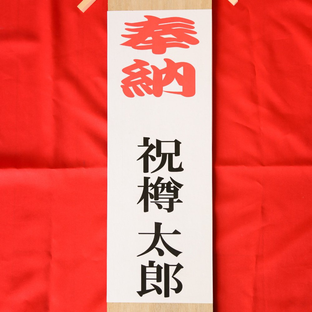 入山札(いりやまふだ)【画像4】