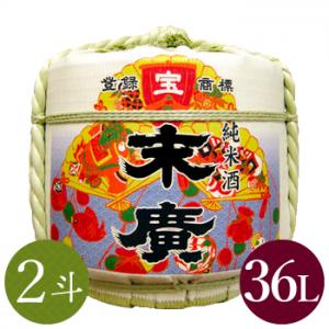 酒蔵の本格樽酒【販売】 末廣 純米祝樽2斗