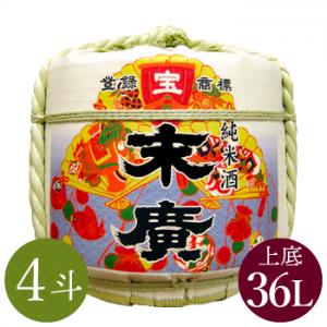 結婚式で 末廣 純米祝樽4斗(上底・中身1/2)