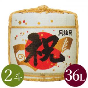 月桂冠(京都市伏見区) 月桂冠 祝樽2斗