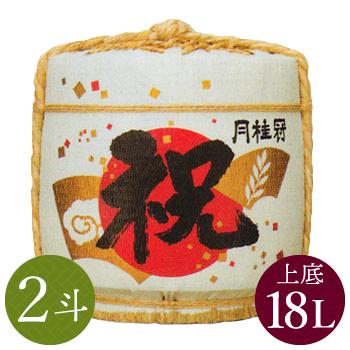 月桂冠 祝樽2斗(上底・中身1/2)