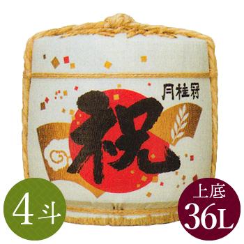 月桂冠 祝樽4斗(上底・中身1/2)