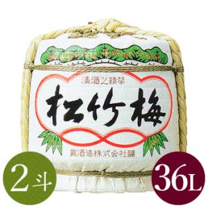 松竹梅(京都市伏見区) 松竹梅 祝樽2斗
