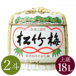 松竹梅(京都市伏見区) 松竹梅 祝樽2斗(上底・中身1/2)