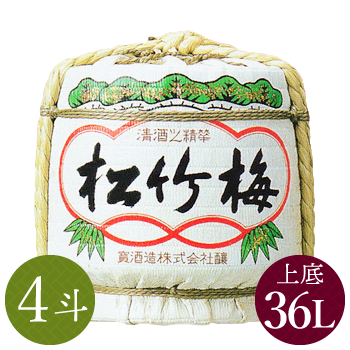 松竹梅 祝樽4斗(上底・中身1/2)