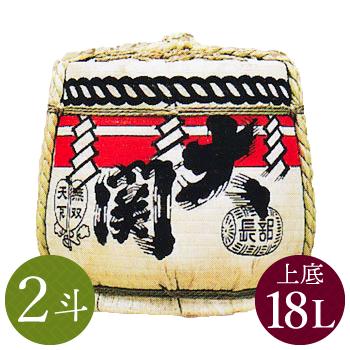 大関 祝樽2斗(上底・中身1/2)