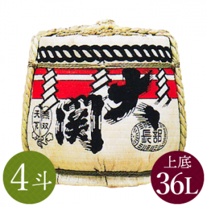 結婚式で 大関 祝樽4斗(上底・中身1/2)