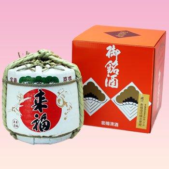 来福 ミニ祝樽1.8L