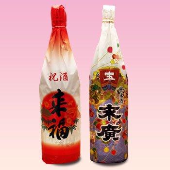 来福・末廣 祝酒セット1.8L×2本