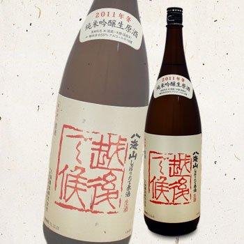 八海山純米吟醸しぼりたて原酒 赤越後