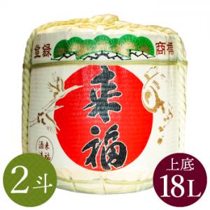 結婚式で 来福 祝樽2斗(上底・中身1/2)