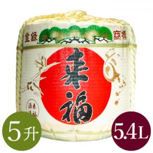 豆樽(300ml)  来福 祝樽5升(中身3升)