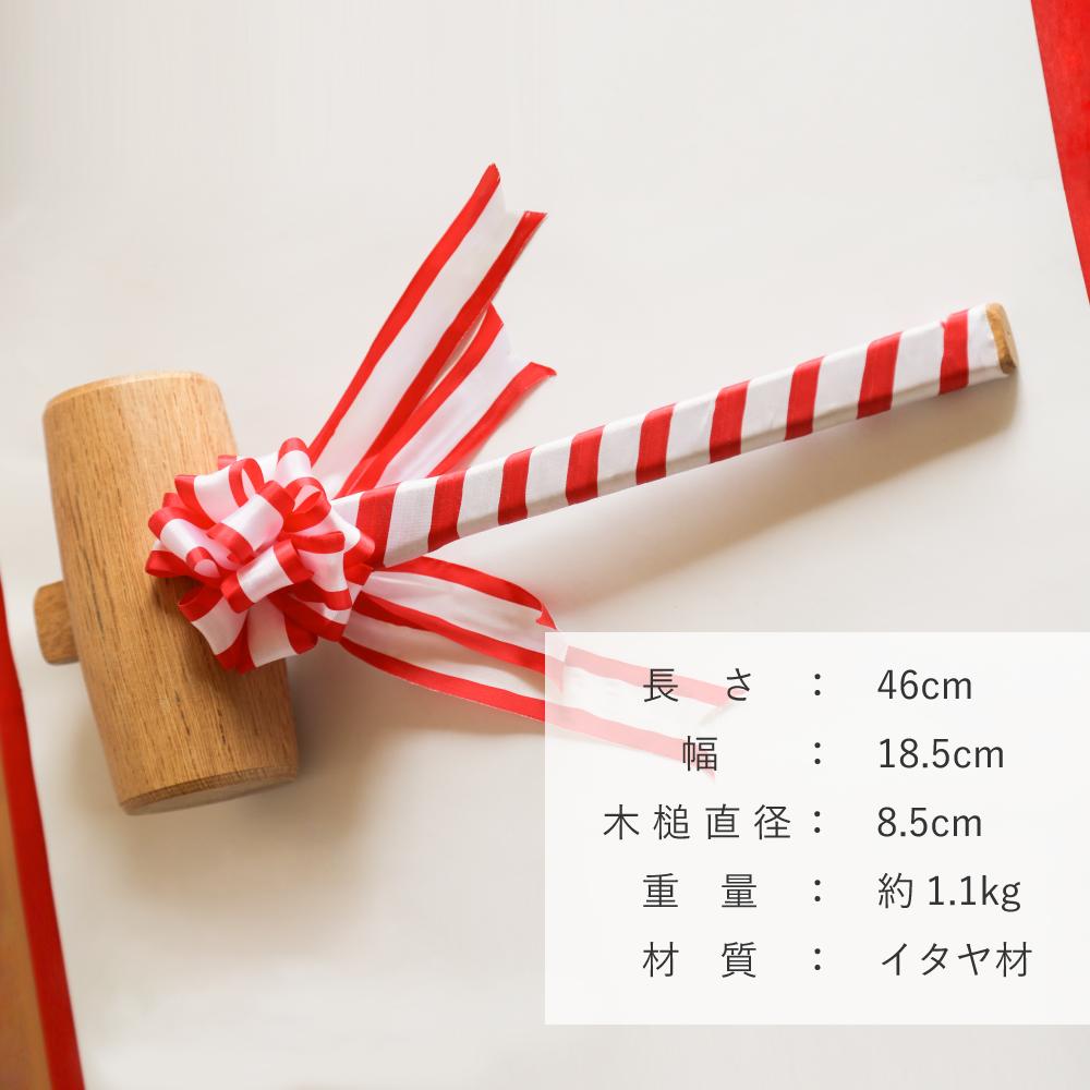 レンタル木槌(2人用)【画像2】