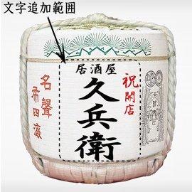 名入れラベル祝樽セット 松冠1斗(酒5本付)