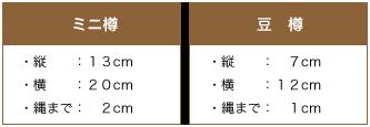 オリジナルラベル 豆樽【画像3】