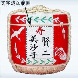 名入れラベル祝樽セット 紅白鶴亀2斗(上底・酒10本付)