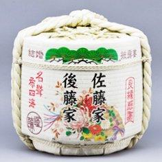 名入れラベル祝樽セット 披露宴松冠4斗(上底・酒10本付)