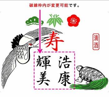 名入れラベル祝樽セット 寿鶴亀4斗(上底・酒10本付)【画像2】