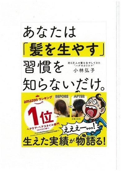 小林弘子 著書 【あなたは「髪を生やす」習慣を知らないだけ。】
