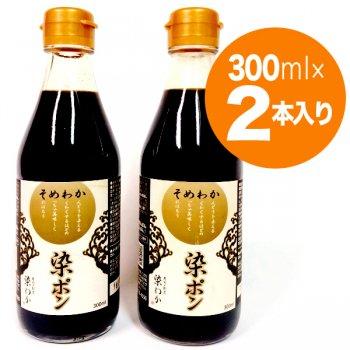お寿司屋が作ったポン酢「染ポン」300ml×2本セット