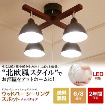室内照明 シーリングスポットライト ウッドバー クロス