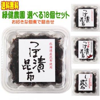 選り取り佃煮 つぼ漬昆布,ぴり辛つぼ漬昆布,生姜昆布 1箱(18個入)