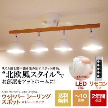 室内照明 シーリングスポットライト ウッドバー ストレート リモコン付き