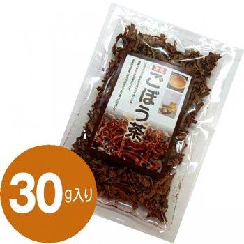 国産 ごぼう茶30g