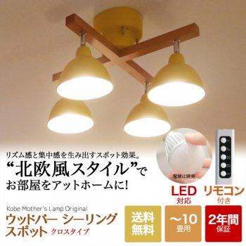 室内照明 シーリングスポットライト ウッドバー クロス リモコン付き