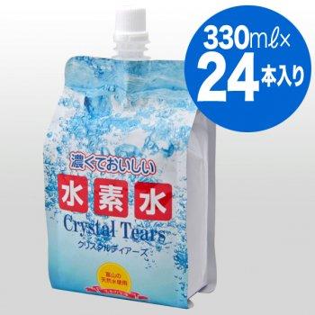 送料無料!Crystal Tears濃くておいしい水素水330ml(24本入り)