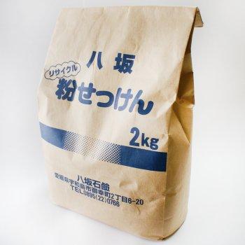 八坂石鹸 リサイクル洗濯・台所用 粉せっけん2kg