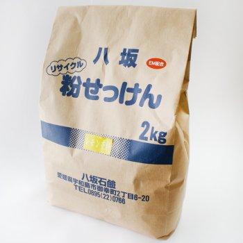 八坂石鹸 リサイクル洗濯・台所用 粉せっけんレモン2kg