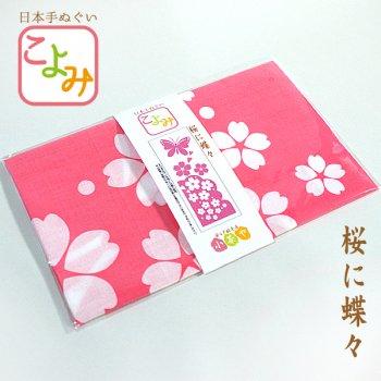 日本手ぬぐい こよみ 桜に蝶々