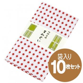 日本手ぬぐい 伝統文様 豆絞り 赤(袋入り)×10枚セット