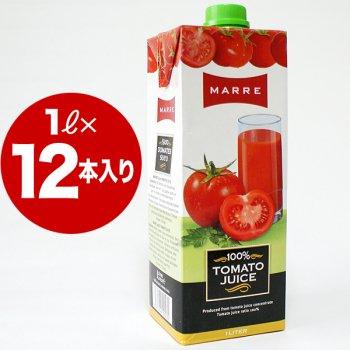 送料無料!MARRE(マルレ) 100%トマトジュース無塩1L ×12本(1箱)