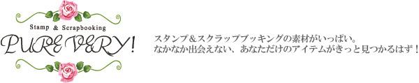 スクラップブッキングの素材や輸入スタンプのお店【PURE VERY!】