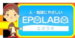 (Ag+)銀イオン効果!人・地球にやさしいEPOLABO(エポラボ)