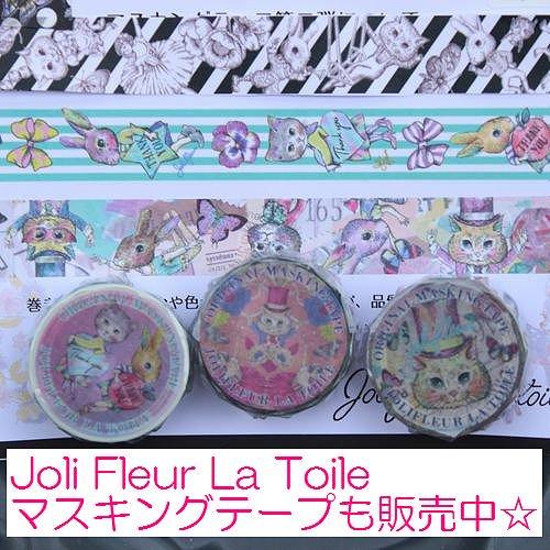Joli Fleur La Toile(ジョリーフルールラトワール) SHOWTIME【濃赤×ゴールド7700円以上税込 から送料無料になりました☆レターパックかメール便使用