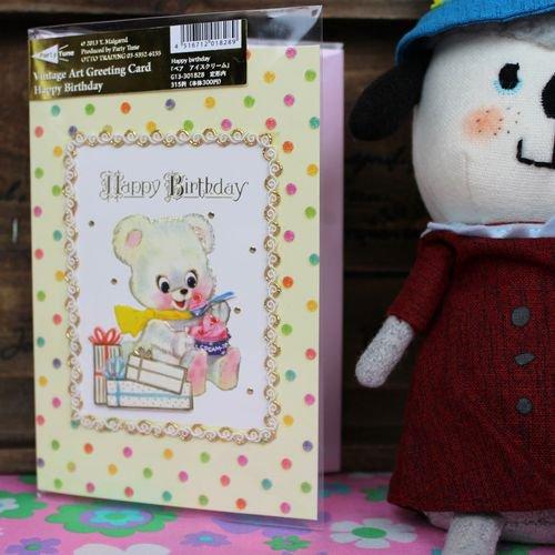 PartyTuneビンテージアートグリーティングカード HappyBirthday ベアーアイスクリーム