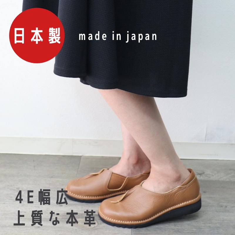 【日本製】4E幅広 本革コンフォートシューズ