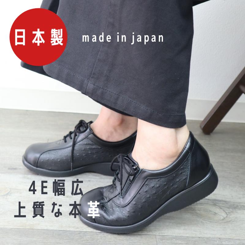 【日本製】4E幅広 牛革/オースト型押しウォーキング