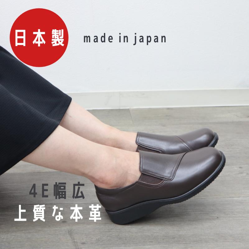 【日本製】4E 牛革 軽量ウォーキング